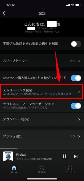 Amazon Music Freeとは?無料でフル再生OK!違いはなに?