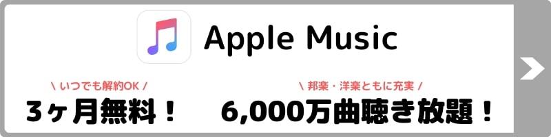 Apple Musicは3ヶ月無料&6,000万曲聴き放題!