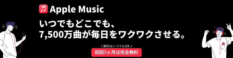 Apple Music - いつでもどこでも7,500万曲が毎日をワクワクさせる