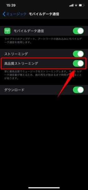 Apple Musicの音質設定