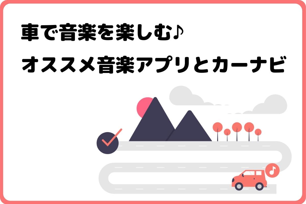 車で曲を聴くためのオススメ音楽アプリ&カーナビ5選