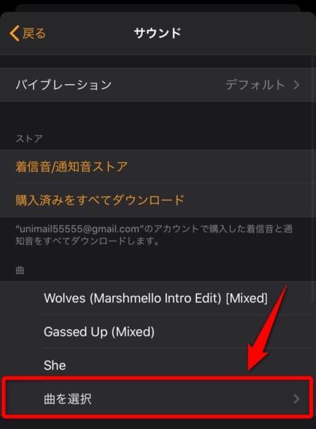 iPhoneのアラーム音をApple Musicなど音楽アプリから設定する方法!