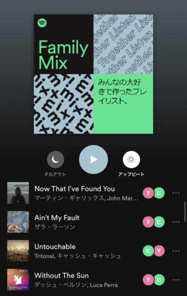 Spotifyのファミリープランとは?共有方法、プラン変更を徹底解説!