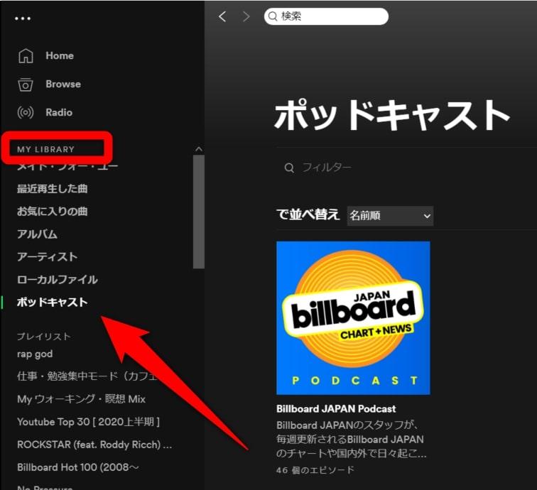Spotify PCアプリ版の使い方