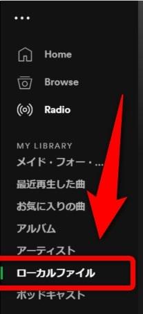 Spotifyアプリにに曲をインポート(PC)