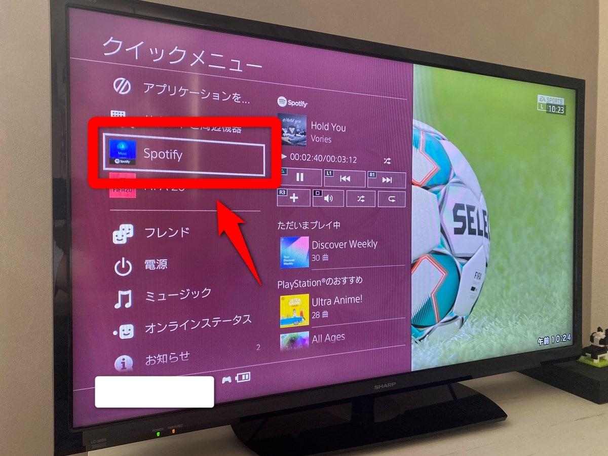 PS4でSpotifyの操作方法や音量設定!無料で使えるの?