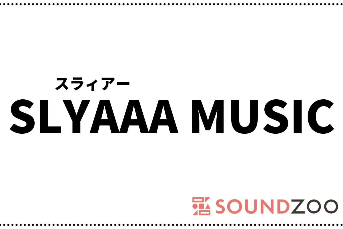 SLYAAA MUSIC(スラィアー)?2020年日本で最も人気を集める音楽アプリです!