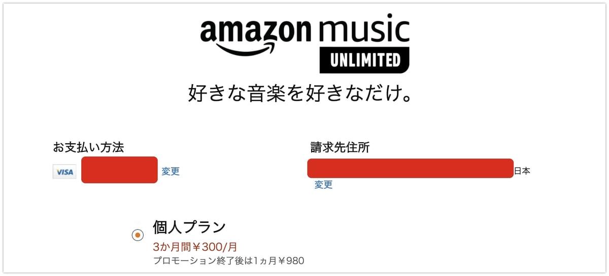 Amazon Music Unlimited、再登録で3ヶ月間月額300円で利用できる?お知らせメールが届いた