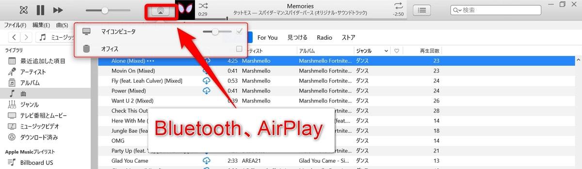 Apple MusicをWindowsでの使い方