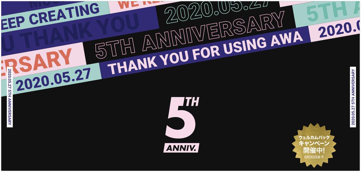 AWA5周年記念キャンペーン!期間限定で無料体験がもう一度使える?