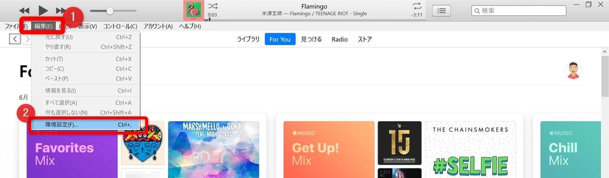 iTunes Storeで買った曲をダウンロードする方法(Windows)