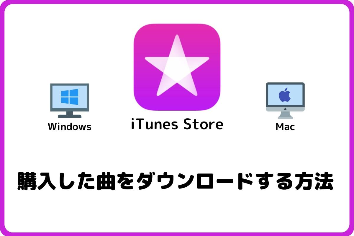 Itunes Storeで購入した曲をダウンロードする方法 Windows Mac