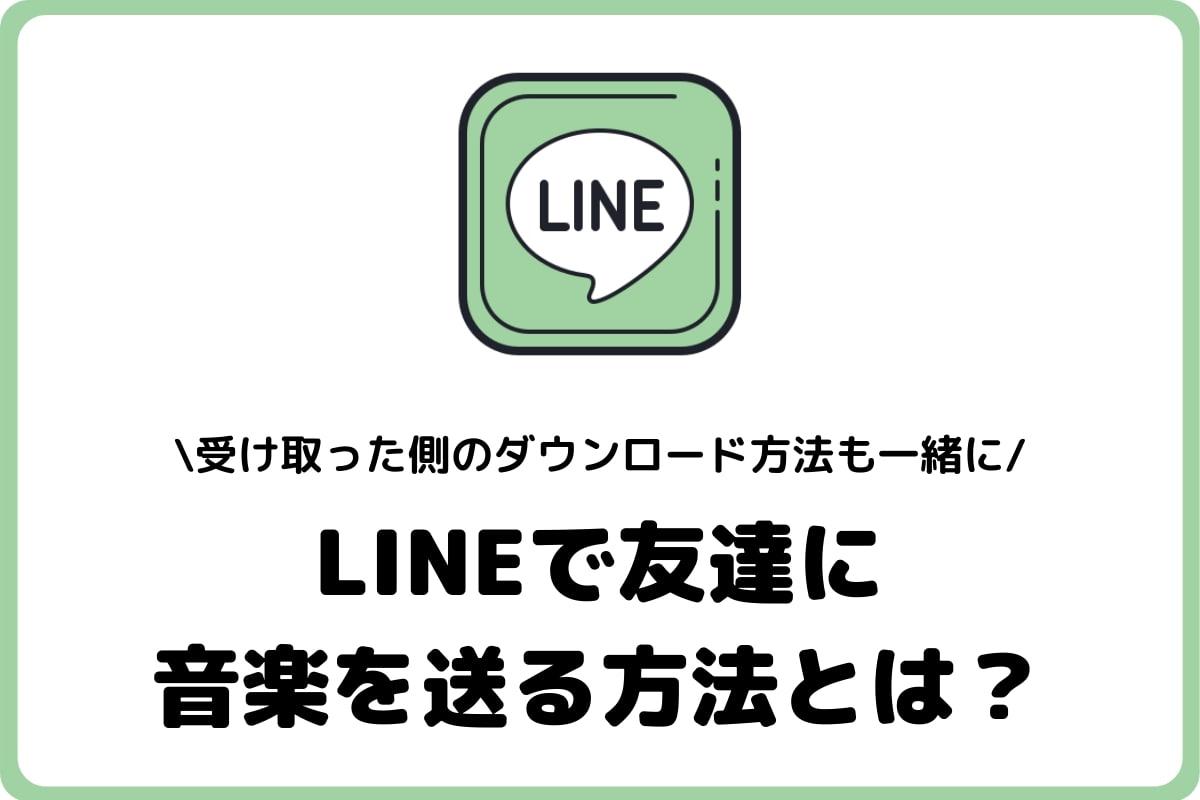 LINEで友達に音楽を送る方法&送られた側のダウンロード方法!