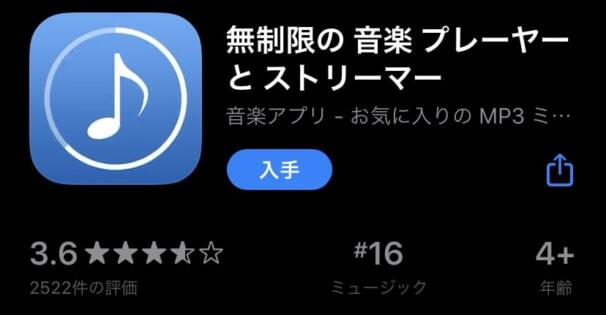 ダウンロード ミュージック fm