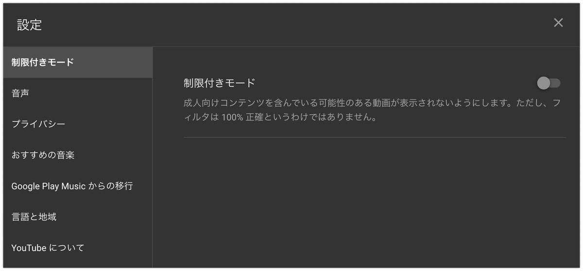 Youtube MusicをPCで使う方法!Windows、Mac、ブラウザすべて解説!