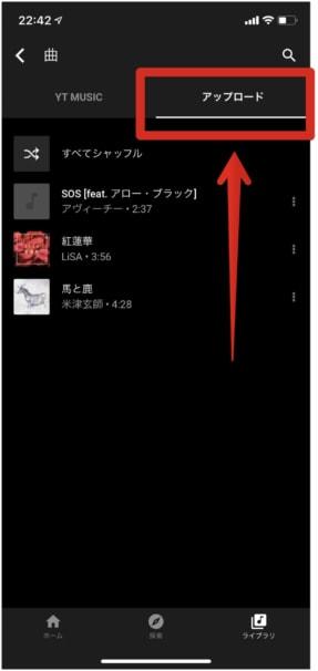 Youtube Musicにのりかえ!Google Play Musicのデータを移行する方法
