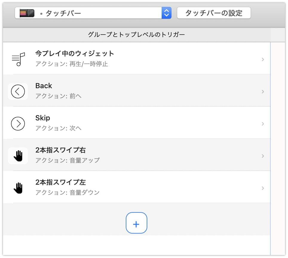 Apple MusicやSpotifyを快適に利用できるMac Book Proおすすめアプリとその設定