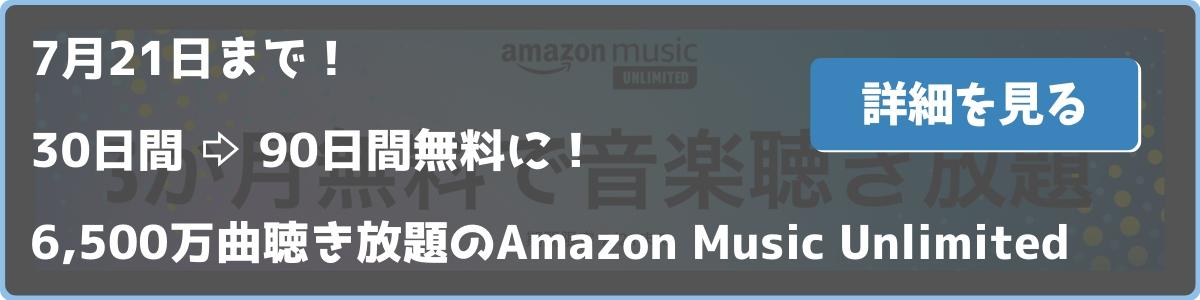 7月21日まで!Amazon Music Unlimited通常30日間無料が90日にグレードアップ!