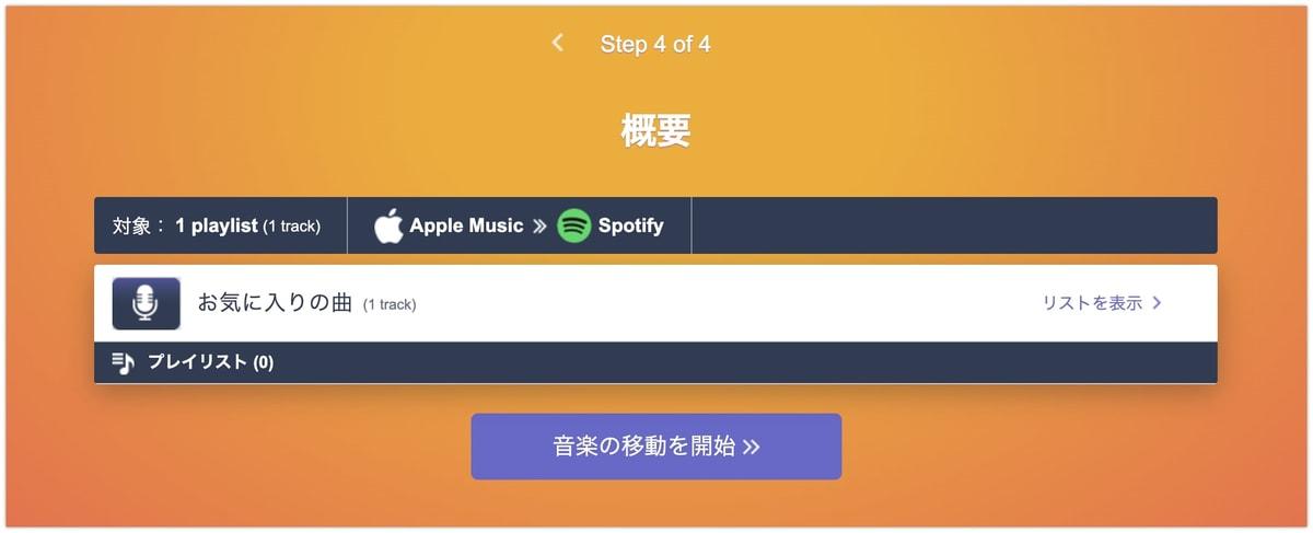 Apple MusicからSpotifyに移行する「Tune My Music」の使い方