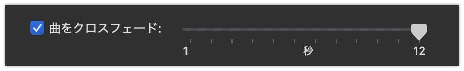 Apple Musicのクロスフェード