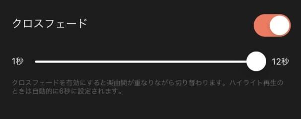 AWAのクロスフェード(PC)
