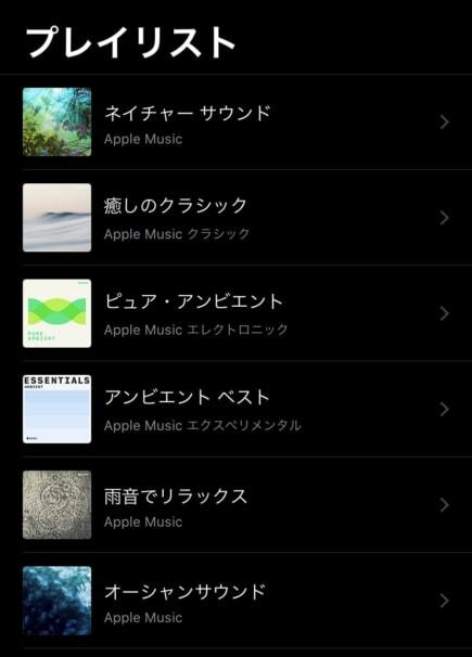 環境音をBGMで聴ける音楽アプリを比較!リラックスや集中にどうぞ