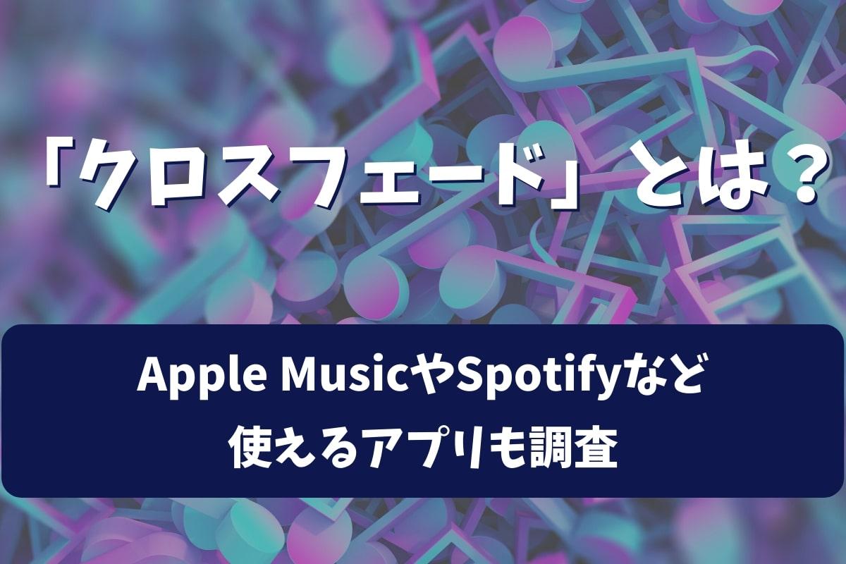 クロスフェードとは?SpotifyやApple Musicなど使える音楽アプリは?