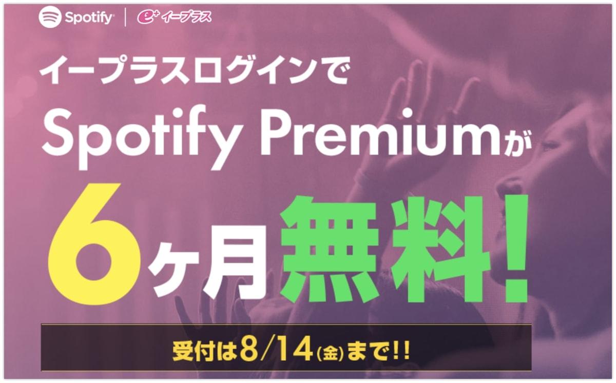 2020/8/14まで!Spotifyが6ヶ月無料に!e+のアカウントから始めるだけ!