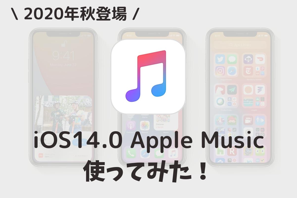 2020年秋登場!iPhone iOS14.0のApple Musicを使ってみた!