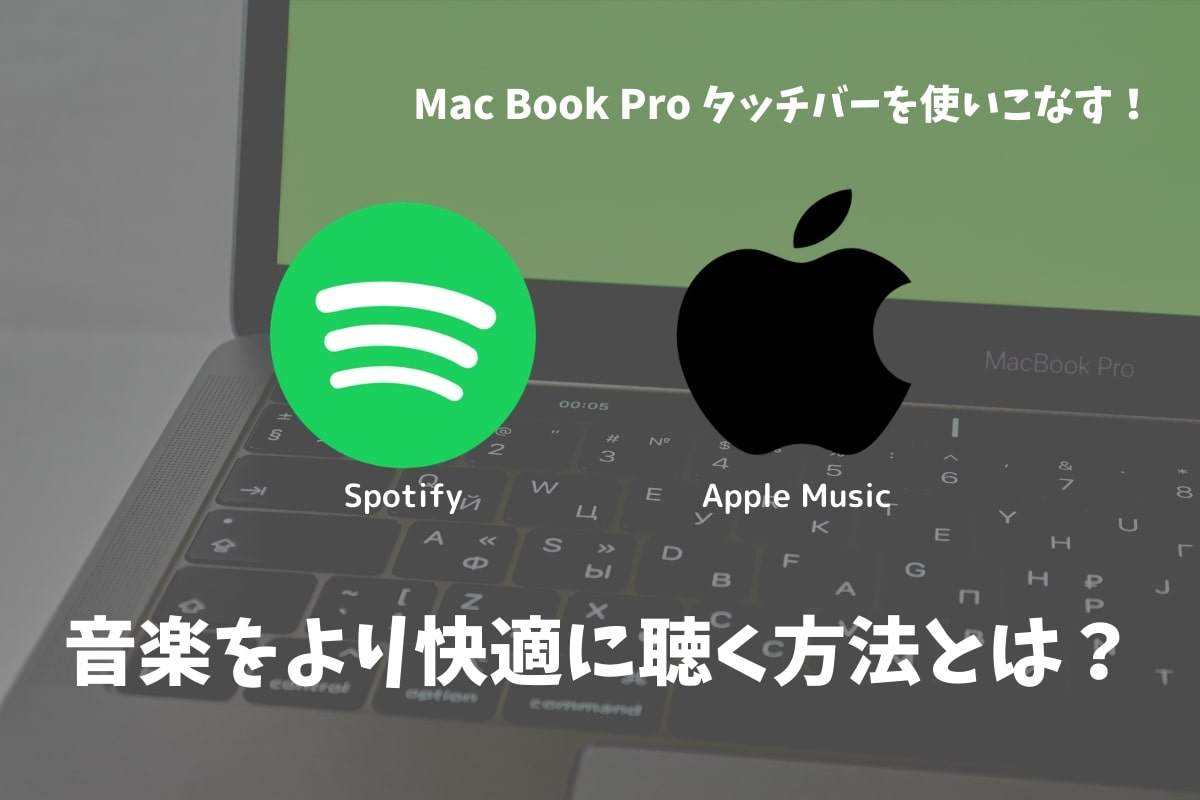 Apple Music、SpotifyのMac Book Proタッチバーのおすすめ設定!超便利