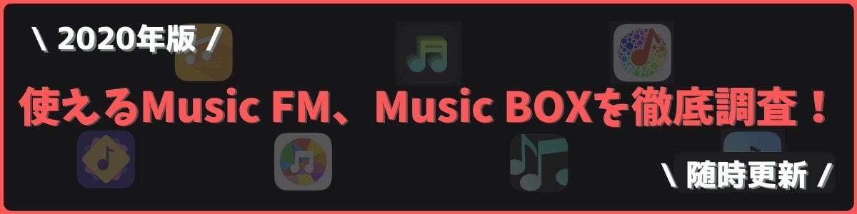 2020年版!Music FM、Music BOX