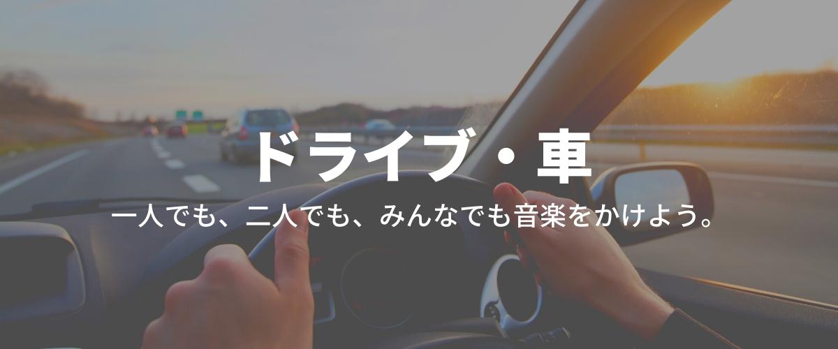 ドライブ・車で楽しむ音楽