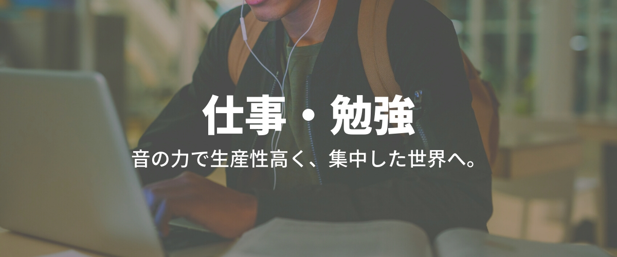 仕事・勉強に楽しむ音楽