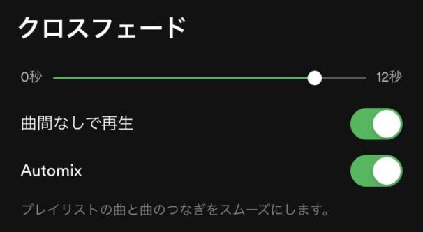 Spotifyのクロスフェード