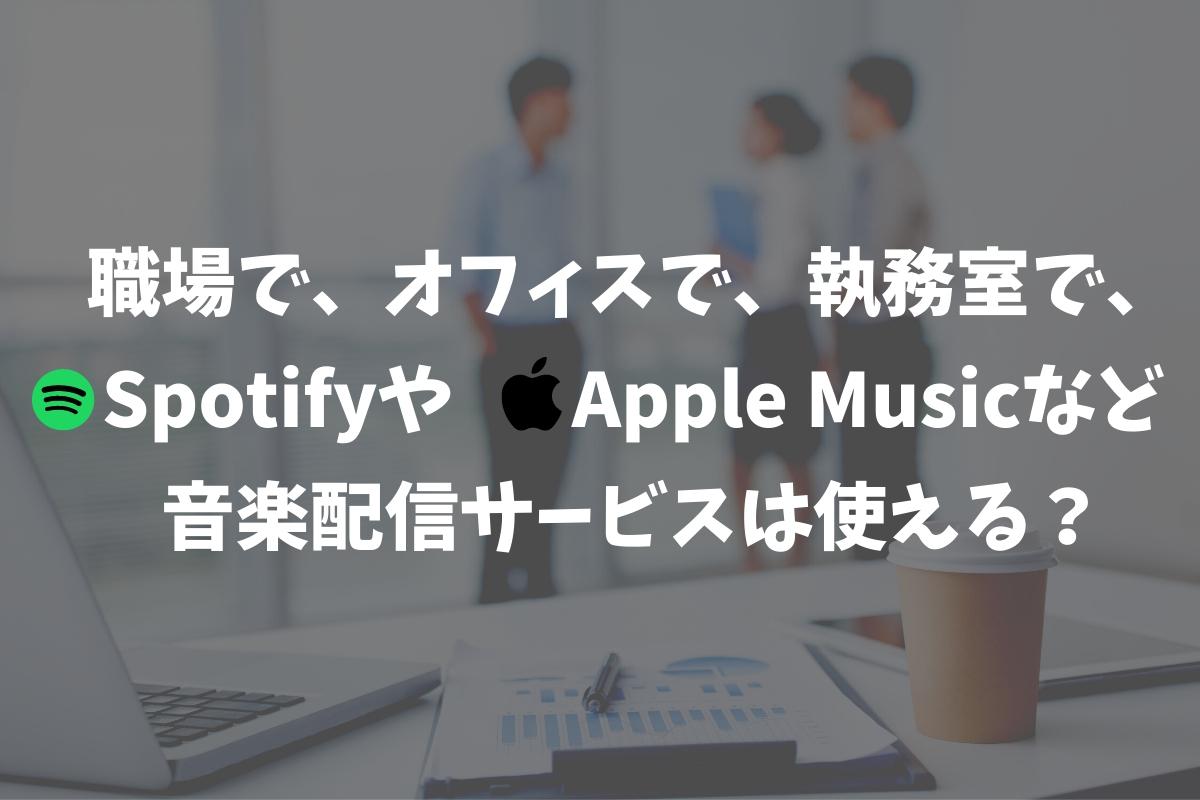 職場のBGMでSpotifyやApple Music等から音楽を流してもいいのか?調査