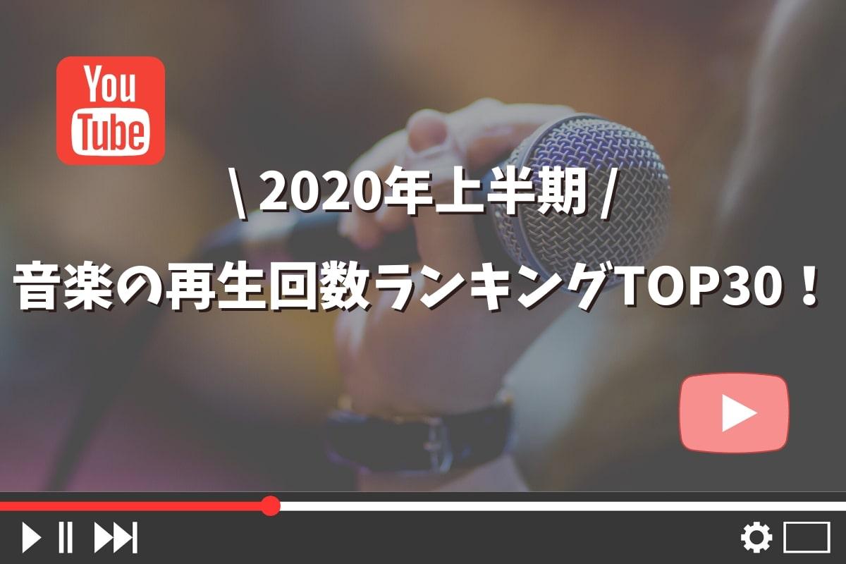 2020年上半期!Youtubeの音楽の再生回数ランキングTOP30!