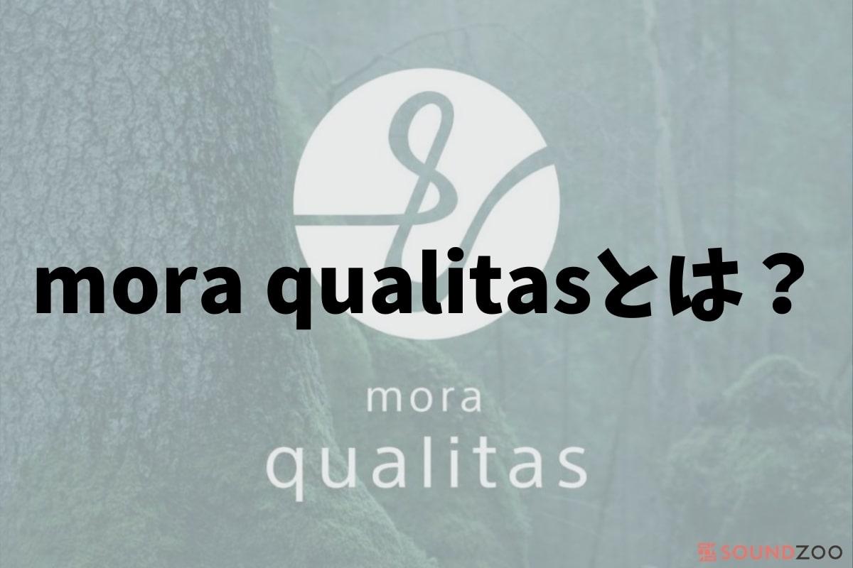 mora qualitasとは?料金や音質、実際に使ってみたレビュー