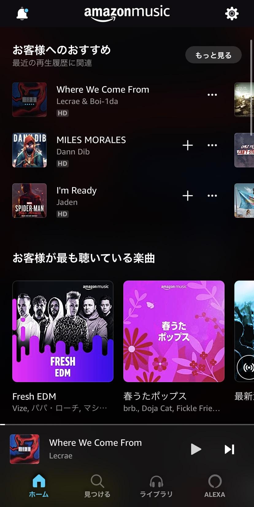 Amazon Musicの音質を良くする3つの方法