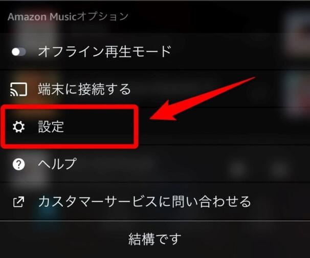 Amazon Musicの音質を良くする設定