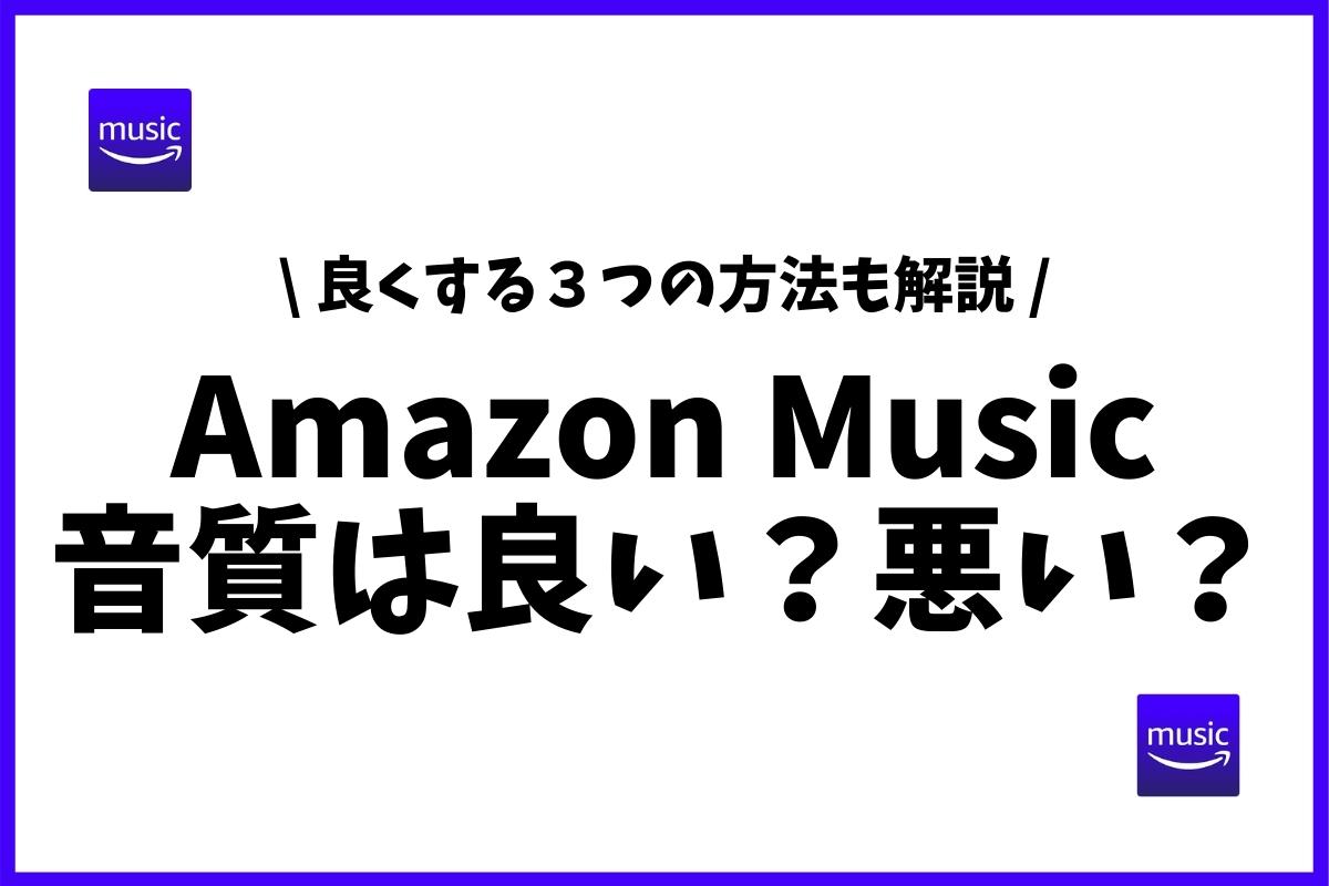 Amazon Musicの音質とは?比較や良くする3つの方法も解説!