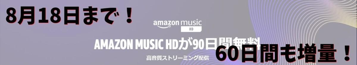 8月18日まで!ハイレゾが聴き放題のAmazon Music HDが90日間無料!