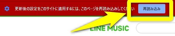 LINE MUSICをPCで再生する(Windows)