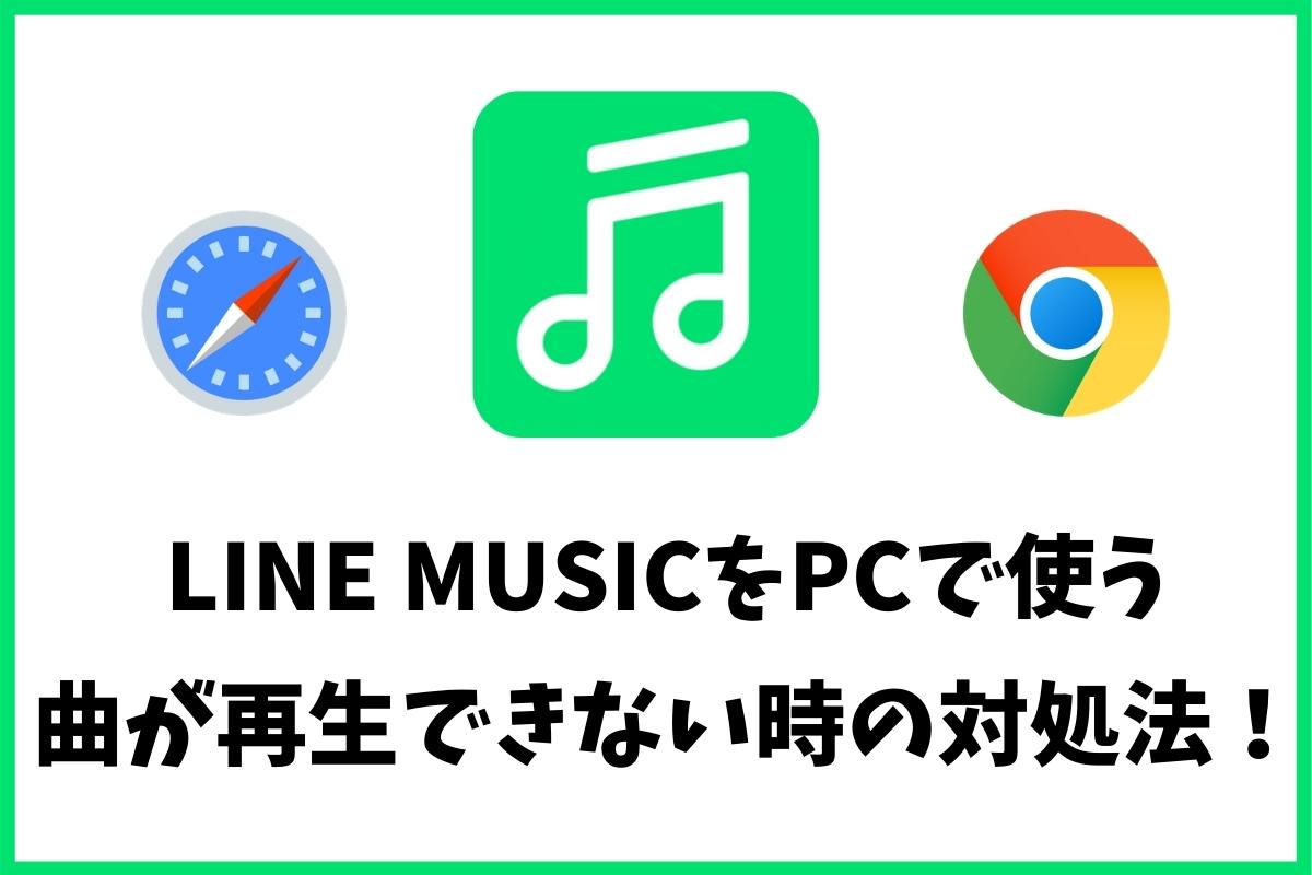 LINE MUSICをPCで使う!曲が再生できない対処法(Chrome,Safari)