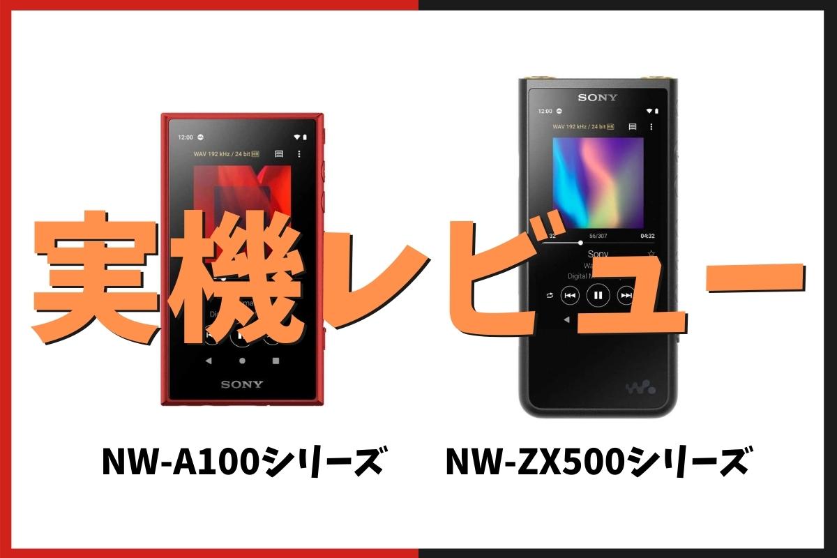 ウォークマン『NW-A100』と『NW-ZX500』を実機レビュー!