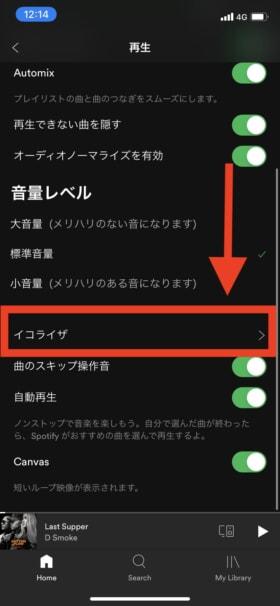 Spotifyのイコライザを設定する方法