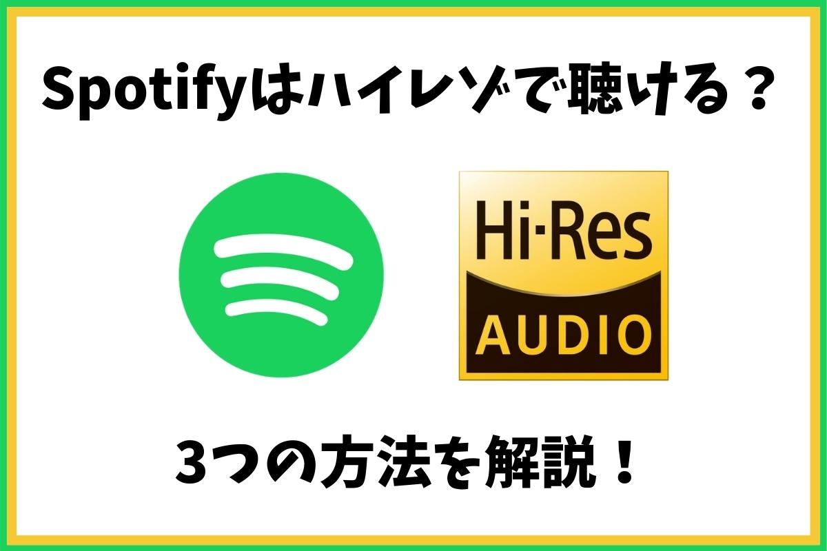 Spotifyはハイレゾで聴ける?3つの方法を解説!