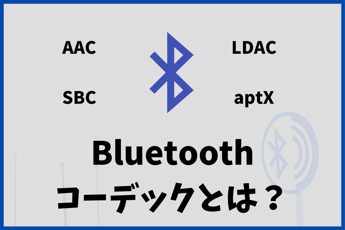 Bluetoothのコーデックとは?スマホで音楽を高音質で聴く方法