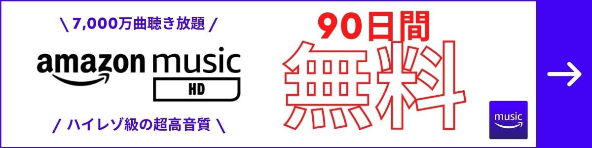 Amazon Music HDが90日間無料!期間限定のキャンペーンを開催中!