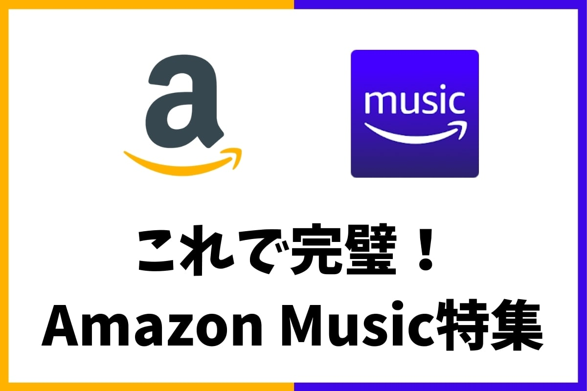Amazon Music特集