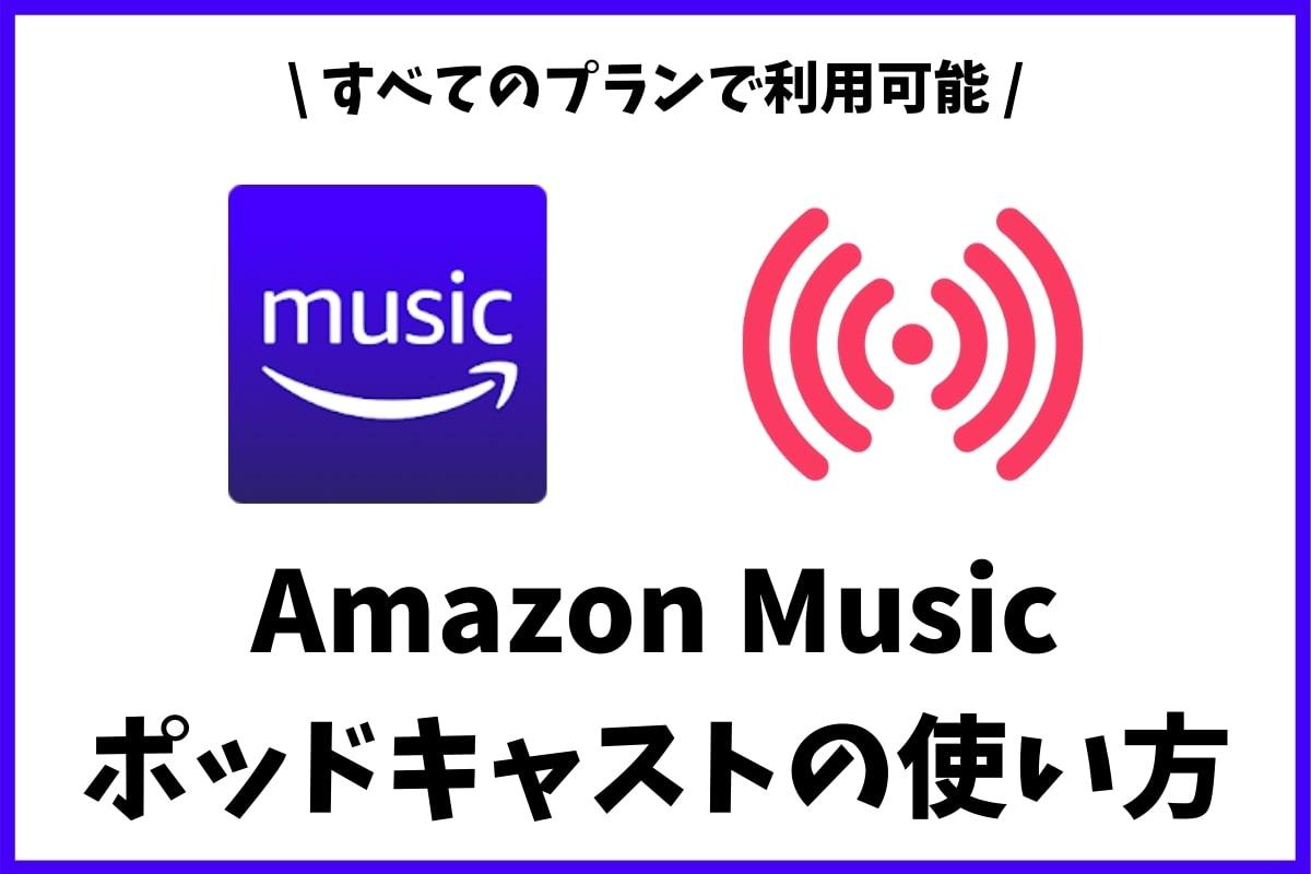 Amazon Musicのポッドキャストの使い方!無料や使えるプランを解説!